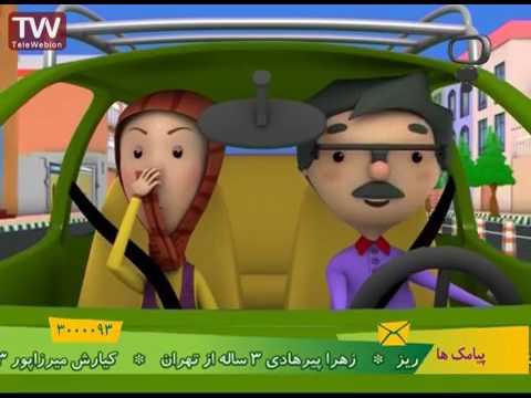 مهارت های زندگی برای کودکان   انتخاب رشته عمه - Farsi