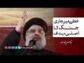 خطے میں جاری جنگ کا اصلی ہدف | Arabic sub Urdu