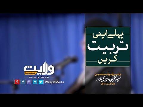 پہلے اپنی تربیت کریں | Farsi sub Urdu