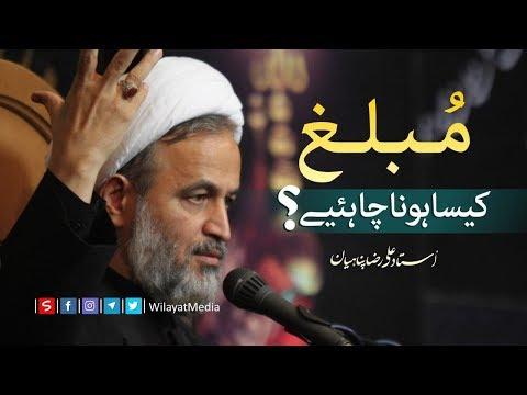 مبلغ کیسا ہونا چاہئیے؟ | Farsi sub Urdu