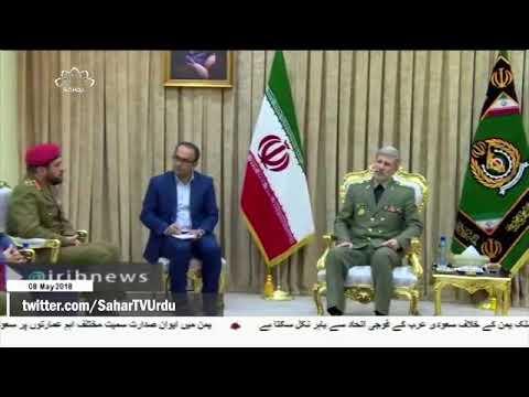[08May2018] علاقے کے نام ایران کا پیغام امن و دوستی کا پیغام ہے، وزیر دف�