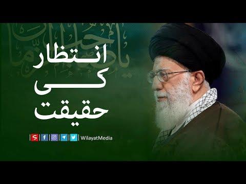 انتظار کی حقیقت | Farsi sub Urdu