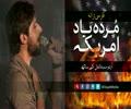 فارسہ ترانہ   مردہ باد امریکہ   اردو سبٹائٹل کے ساتھ   Farsi sub Urdu