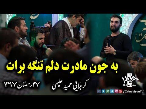 به جون مادرت دلم تنگه برات (شور مناجات) کربلایی حمید علیمی - Farsi