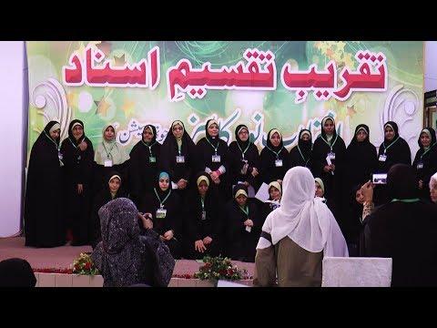 [ 2018 انقلابِ نورکلاسز ۔ تقریب تقسیم اسناد ] - Organized By: Quran Foundation Karachi -