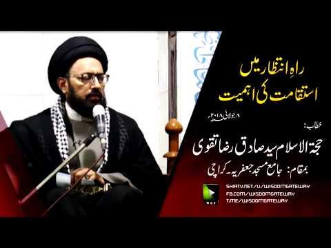 Topic : راہِ انتظار میں استقامت کی اہمیت   H.I Sadiq Raza Taqvi - 08 July 2018 - Urdu