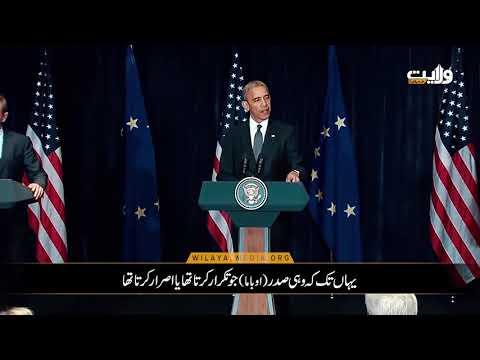 امریکہ؛ ایک ناکام دُشمن | Farsi sub Urdu
