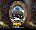 فارسی قصیدہ   دُرِّ نجف   اُردو سبٹائٹل کے ساتھ   Farsi sub Urdu
