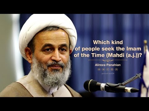 Which kind of people seek the Imam of the Time (Mahdi a.j. | Alireza Panahian Aug. 29 2018 Farsi Sub English