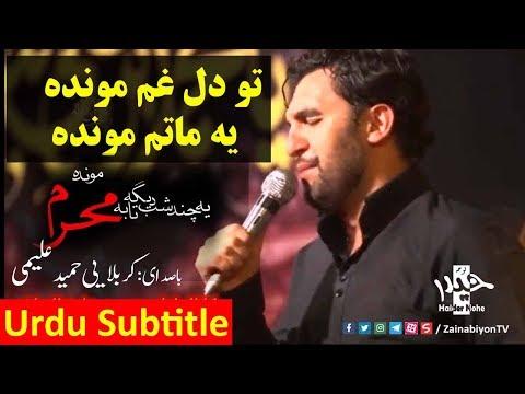تو دل غم مونده یه ماتم مونده - کربلایی حمید علیمی | Farsi sub urdu