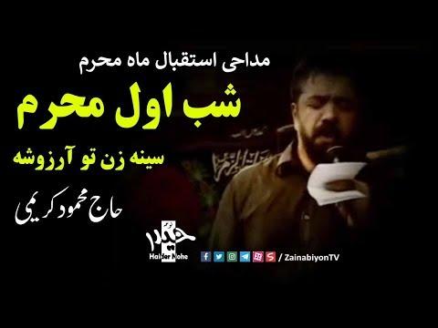 شب اول محرم سینه زن تو آرزوشه | محمود کریمی (مداحی استقبال از محر�