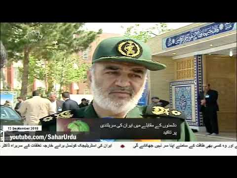 [15Sep2018] ایران دشمنوں کے سامنے ہرگز نہیں جھک سکتا، بریگیڈیر جنرل حسی