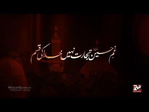 [Nauha 2018] Gham-e-Hussain (as) Tijarat Nahi | Syed Ali Deep Rizvi | Muharram 1440/2018 - Urdu