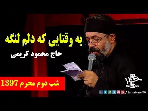 یه وقتایی که دلم لنگه عشقه  (شور جدید زیبا) حاج محمود کریمی - Farsi