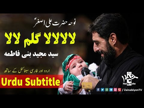 لالا گلم لالا (نوحه علی اصغر) مجید بنی فاطمه   Farsi sub Urdu