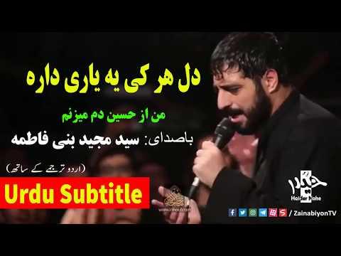 دل هر کی یه یاری داره - مجید بنی فاطمه   Farsi sub Urdu