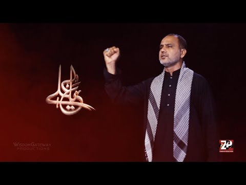[Nauha 2018] Har Taraf Gonjay Yeh Nara Ya Ali (as) | Syed Ali Deep Rizvi | Muharram 1440/2018 - Urdu