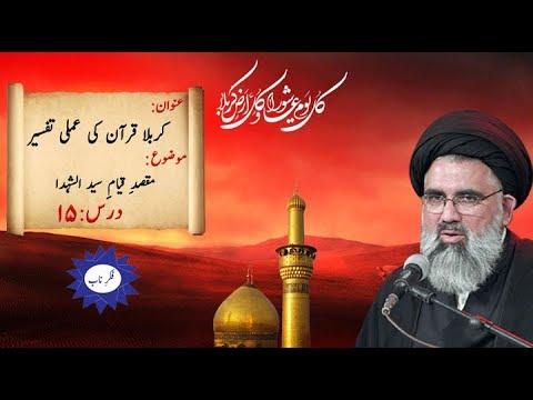 [Karbala Quran ki Amali Tafseer Dars 15] Topic: Maqsad-e-Qayam e Syed u Shuda a.s By Ustad Syed Jawad Naqvi 2018 Urdu
