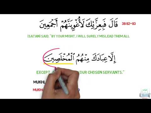 Prophethood Lesson 4 - Infallibility - English