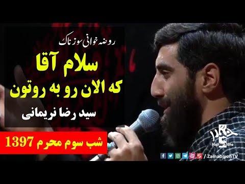 سلام آقا که الان رو به روتون (روضه جانسوز) سید رضا نریمانی   Farsi