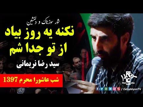 نکنه یه روز بیاد، از تو جدا شم ( شور جدید) سید رضا نریمانی | Farsi