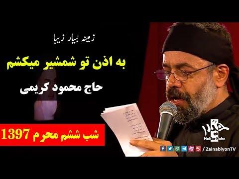 به اذن تو شمشیر میکشم - حاج محمود کریمی   Farsi
