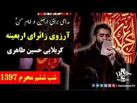 آرزوی زائرای اربعینه (شور) کربلایی حسین طاهری | Farsi
