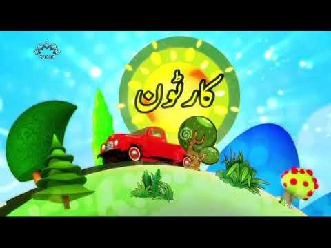 [13Oct2018] بچوں کا خصوصی پروگرام - قلقلی اور بچے - Urdu