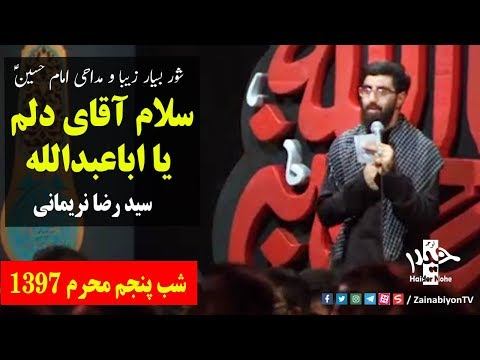 سلام آقای دلم یا اباعبدالله ( شور زیبا ) سید رضا نریمانی   Farsi