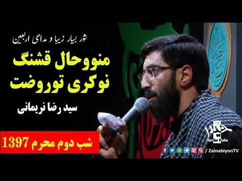 منووحال قشنگ نوکری توروضت ( شور اربعین ) سید رضا نریمانی   Farsi