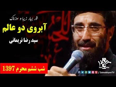 آبروی دو عالم ( شور بسیار سوزناک)  سید رضا نریمانی - Farsi