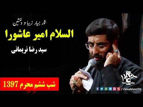 السلام امیر عاشورا ( شور بسیار زیبا ) سید رضا نریمانی   Farsi