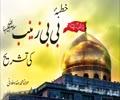 [Khutba-e-Bibi Zainab (SA) ki Tashreeh] Maulana M. Raza Dawoodani 23rd Nov. 2015 / 10th Safar 1437  IRC  Urdu