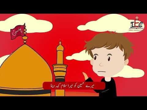 Mera Hussain a.s ko Mera Salam Keh Dena   Animation In URDU