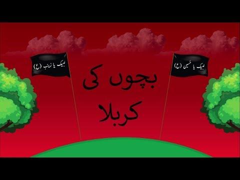 Bacho ki Karbala Episode 3   Animation for kids about Karbala in urdu