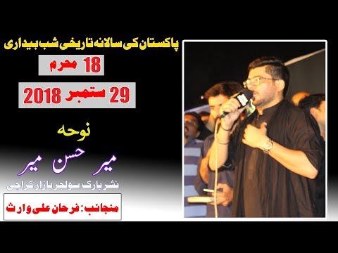 Mir Hasan Mir Noha | Salana Shabedari - Farhan Ali Waris (2018) - Karachi Muharrum 1440