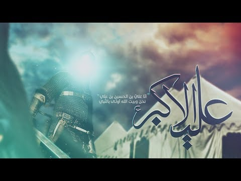 Spiritual Journey   EP16   Masaib at Maqam e Hazrat Ali Akbar A.S   KARBALA 2018 - Urdu