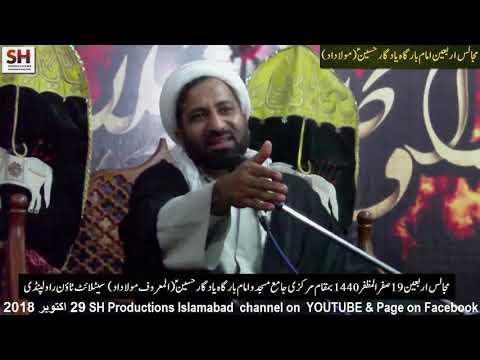 Majlis Arbaeen 19 Safar 1440/29.10.2018 By Sheikh Sakhawat Ali Qumi at Yadgar Hussain Satellite Town Rawalpindi-Urdu