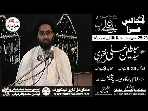 2nd Majlis e Aza 24 Ramzan 1439 Hijari 9 June 2018 By H I Syed Sibtain Ali Naqvi - urdu