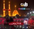 ترانہ۔ ہم جارہے ہیں   (Farsi + Arabic) Sub Urdu