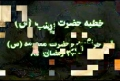 Sermon of Hazrat-E-zainab - Persian