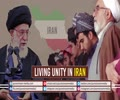 Living Unity in Iran | Leader of the Muslim Ummah | Farsi Sub English