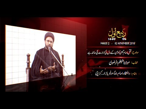 [Majlis 2] Qatal e Imam Hussain(A) Momin Kay Dil ki Hararat | H.I Zaigham ul Rizvi - Urdu