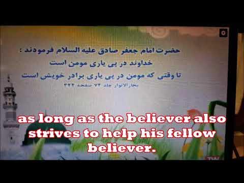 GOD WANTS TO HELP: IMAM SADIQ (AS) - Farsi Sub English