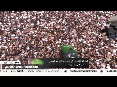 [26Dec2018] آیت اللہ شاہرودی کے رحلت پر آیت اللہ العظمی ....-Urdu