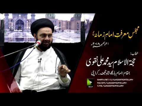 [Majlis] Marfat e Imam e Zamana(atf)   H.I Muhammad Ali Naqvi - Urdu