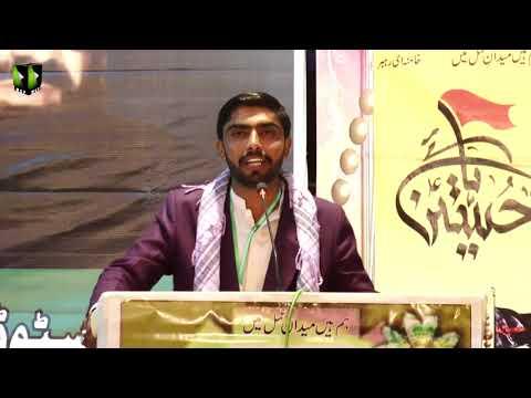 [Speech] Fikr e Toheed | Baradar Hubdar Ali Haideri - Urdu