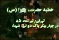 Sermon of Hazrat E Zehra - Beautiful Kid Speech - Persian