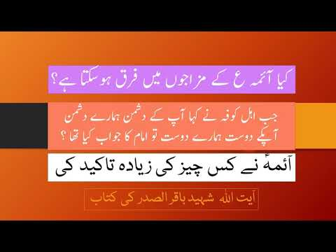 امام زین العابدین ع Imam Zain ul Abideen AS - Urdu
