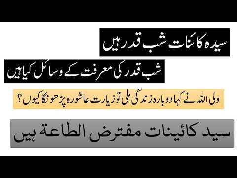 سیدہ کائنات فاطمہ زھرا ع - Urdu